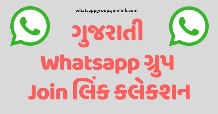 Join 505+latest Gujarati Whatsapp group join links