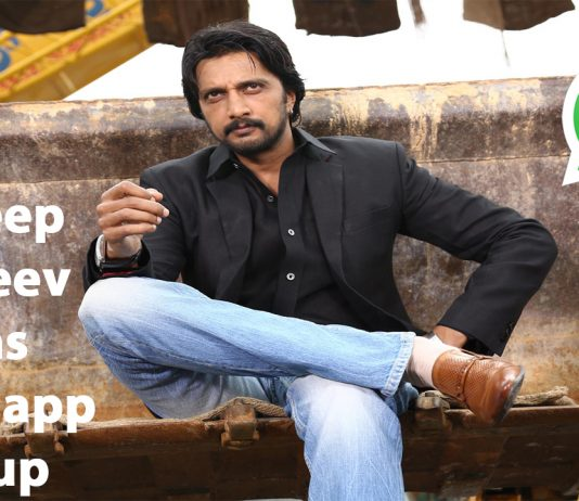 Sudeep Sanjeev Fans Whatsapp Group Link