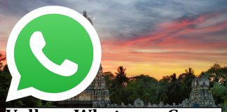 Join Vellore Whatsapp Group Link